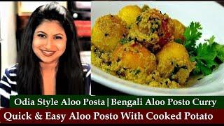 Aloo Posto | Khuskhus Aloo Recipe | Potato In Creamy Poppy seed Gravy