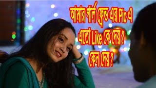 New Bangla funny video by Dr.Lony . Facebook Like .