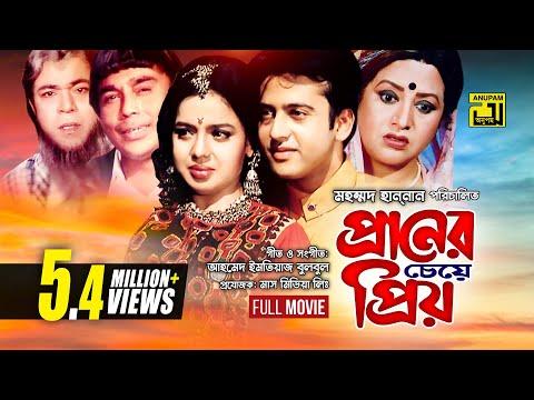 Xxx Mp4 Praner Cheye Priyo প্রাণের চেয়ে প্রিয় Riaz Ravina Bobita Dildar Rajib Bangla Full Movie 3gp Sex