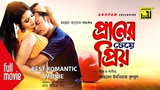 Praner Cheye Priyo | প্রাণের চেয়ে প্রিয় | Riaz, Ravina, Bobita, Dildar & Rajib | Full Bangla Movie