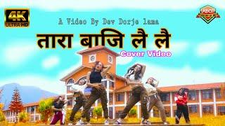 (तारा बाजि लै लै) Tarabaji Lai Lai / kapurika2 /The NEXT /Cover Video