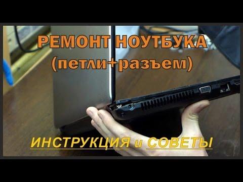 Ремонт крышки ноутбука своими руками видео
