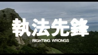 [Trailer] 執法先鋒 ( Righting Wrongs )
