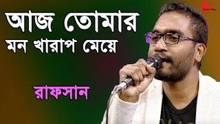Ajj Tomar Mon Kharap Meye - Rafsan - Shonali Rupali - channel i