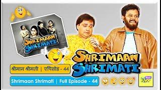 Shrimaan Shrimati | Full Episode 44