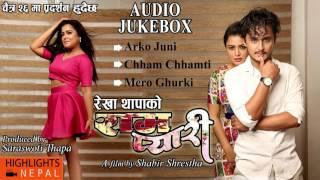 RAMPYARI | Nepali Movie Audio JUKEBOX | Rekha Thapa, Sabin Shrestha, Avash Adhikari, Aashma DC