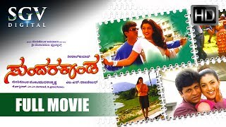 Kannada Movies | Sundara kanda Kannada Full Movie | Kannada Movies full