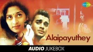 Alaipayuthey | Madhavan | Shalini | Mani Ratnam | Tamil | Movie Audio Jukebox