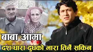 Bhagwan Bhandari Baba Aama बाबा आमा दस धारा दुधको भारा तिर्न सकिन     Full Video New Lok Geet 2017