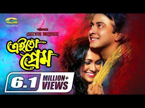 Bangla Movie | Ei To Prem Movie || Full Movie || HD1080p | Shakib Khan | Bindu | Amit Hasan