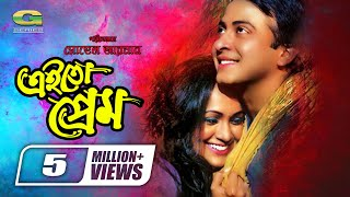 Bangla Movie | Ei To Prem Movie || Full Movie || HD1080p | Shakib Khan | Bindu | Amit Hasan