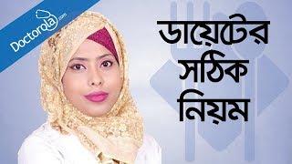 Bangla Health Tips-ডায়েট চার্ট-ডায়েট করার নিয়ম -Diet Plan To Lose Weight-Diet Chart-BD Health Tip