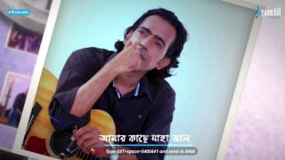 Dondo | Ahmed Razeeb feat Bappa Mozumder | Lyrics- Asif Iqbal | Lyric Video | Bangla New Song | 2017