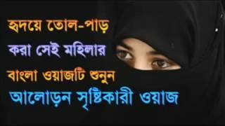 Mohila bokta bangla waz new