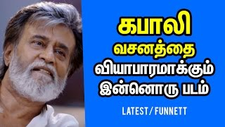 Kabali Popular Dialogue Misused in Another Movie - For Promotion | Cine Flick