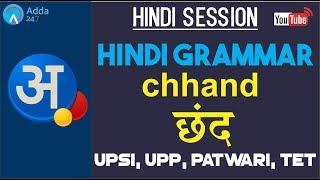 chhand   छंद   Hindi Grammar    हिंदी व्याकरण । Samanay Hindi   UPSI, UPP, PATWARI, TET