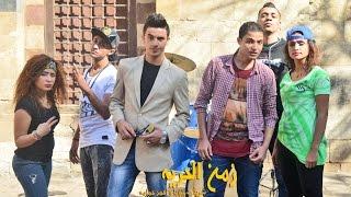 كليب اغنية زمن حرية | شريف جوبا و احمد حمامة | 2015