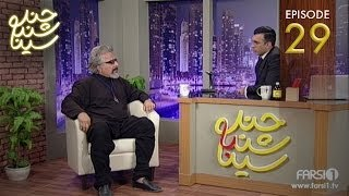 Chand Shanbeh Ep.29 -- Hussain Jian - FARSI1 / چندشنبه با سینا - قسمت بیست و نهم -- حسین ژیان