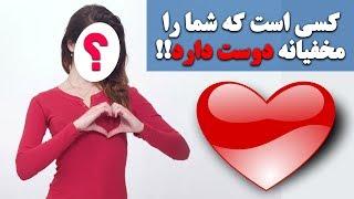 چه کسی شما را مخفیانه دوست دارد؟ (تست شخصیت) - روزمیدیا | Rooz Media