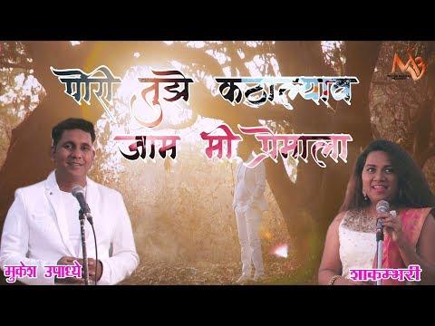 Xxx Mp4 Pori Tuje Katalyav Mi Jam Premala RELODED Mukesh Upadhye Shakambhari Marathi Love Song 2019 3gp Sex