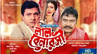 Lal Benaroshi l Alamgir l Rojina l Ali Raj l Bangla HD Movie