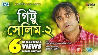 Gittu Salim 2 |  Aa Kho Mo Hasan | Humaira Himu | Juel Hasan | Prova | Bangla Comedy Natok