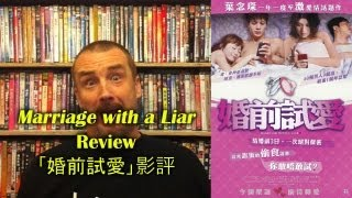 Marriage With a Liar/婚前試愛Movie Review
