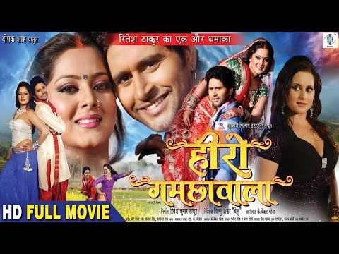 Xxx Mp4 HERO Gamchawala Superhit Full Bhojpuri Movie Yash Kumar Anjana Singh Sangita Tiwari 3gp Sex