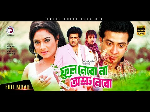 ফুল নবো নার Ashru নবো | বাংলা চলচ্চিত্র | শাকিব খান | শাবনূর | আমিন খান | ব্লকবাস্টার হিট সিনেমা