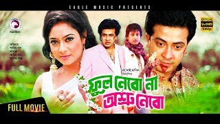 Phool Nebo Na Ashru Nebo |  Bangla Movie | Shakib Khan | Shabnur | Amin Khan | Blockbuster Hit Movie