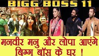 Bigg Boss 11: सलमान ने किया लोपामुद्रा राउत और मनु पंजाबी का स्वागत