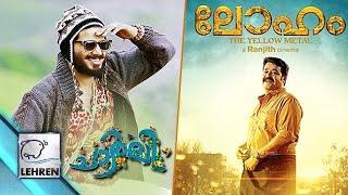 Dulquer's 'Charlie' Breaks Box Office Record Of 'Loham' | Lehren Malayalam