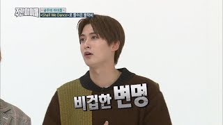 (Weekly Idol EP.330) BLCO B's JAEHYO nervous about singing in front of ZICO [재효 본인 파트에 도전!]