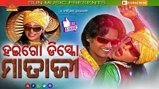 Hai Go Disco Mataji || Super Hit Video Song || Babula Kanduchi || Sun Music Album Hits
