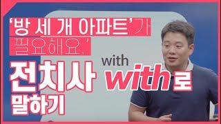 [무료강의] 시원스쿨 영어회화 20분 실전표현영어 기초영어 말하기 5: 전치사 with