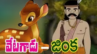 Telugu Children Stories | Vetagadu Ginka | Jataka Tales | Kathalu |