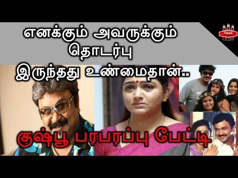 Xxx Mp4 எனக்கும் அவருக்கும் தொடர்பு இருந்தது உண்மைதான் குஷ்பூ Kushboo With XXXX Tamil News HD 3gp Sex
