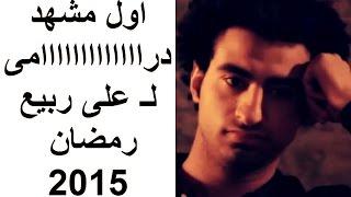 اول مشهد (( حزين )) على ربيع رمضان 2015 ابدااااااااااااااااع