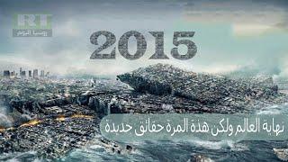 حقيقة نهاية العالم 2015 مالم تشاهده من قبل وحقائق جديدة للاطلاع فقط وليست للتصديق