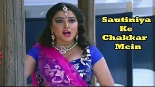 'Mokama 0 KM' Sautiniya Ke Chakkar Mein | Rajau Dubar Song | Amrapali Dubey, Anjana Singh