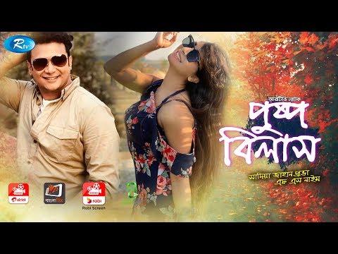 Xxx Mp4 Puspo Bilas পুষ্প বিলাস Sadia Jahan Prova Nayeem Azad Abul Kalam Rtv Special Drama 3gp Sex