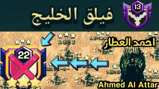 [الفيلق والملك أحمد العطار ] وجلد أقوى كلان تركي لفل22  بالعالم   كلاش اوف كلانس Clash of clans