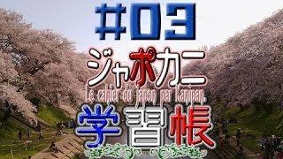 JAPOKANI GAKUSHUCHO #03-Spring in Japan