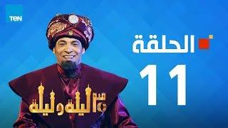 مسلسل 30 ليلة و ليلة - سعد الصغير - الحلقة 11 كاملة | Episode 11 - 30 Leila w Leila
