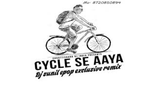 Cycle se AayA epop mix dj sunil