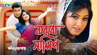 Korbo Nalish | Shakila Zafar | Moushumi | Manna | Bangla Movie Song | FULL HD