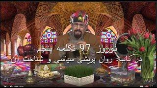 Norooz 97 Part 5  Parviz Sayyad