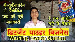 Detergent Powder Making Business | Washing Powder Manufacturing