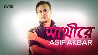 Shathi Re | Asif Akbar | Official Lyric Video | Bangla new song 2017