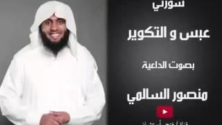 تلاوة رائعة وهادئة جدا لصاحب الصوت المميز الشيخ منصور السالمي
